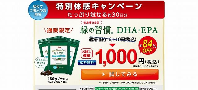 タケダのユーグレナ 緑の習慣 DHA・EPA お試し 1000円 特別体感キャンペーン