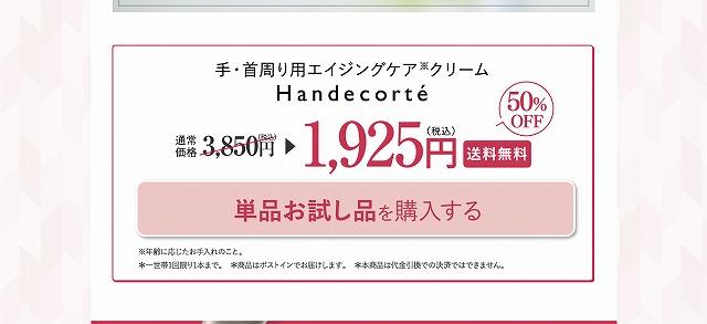ハンデコルテ お試しモニター 1万名限定 キューピー ハンデコ