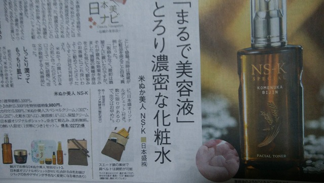 米ぬか美人 特別セット 9980円 日本盛 日本盛オリジナルポシェット付き