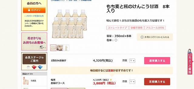 もち麦と糀のけんこう甘酒 初回限定キャンペーン 3888円 日本盛